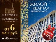ЖК «Царская Площадь» Скидка 9%